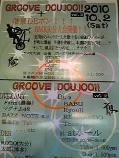 GROOVE DOUJOO!!2010