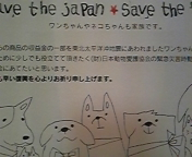 Save the japan Save the family
