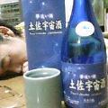 土佐宇宙酒